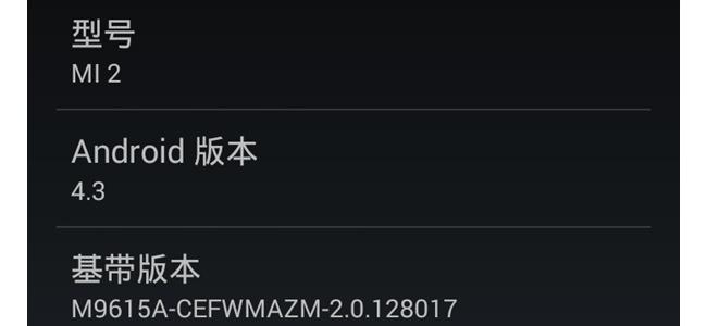 android-4.3-xiaomi-mi2