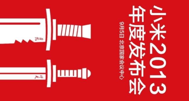 xiaomi anual event