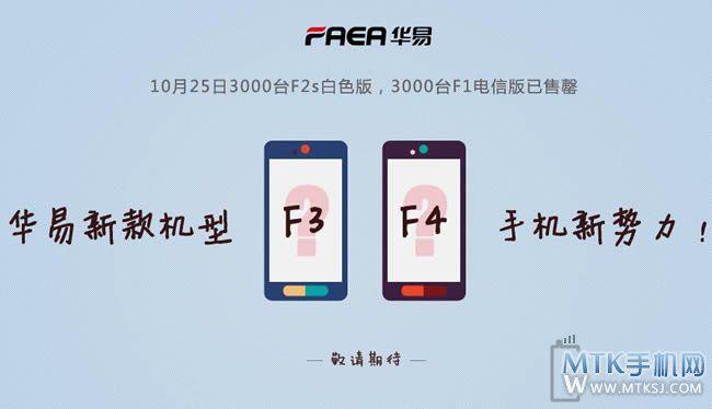 FAEA F3 FAEA F4
