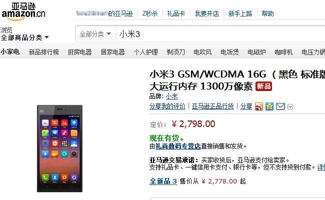 Xiaomi Mi3 Amazon