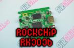 portada-rockchip-rk3036