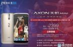 ZTE Axon Mini (1)