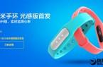 Xiaomi Mi Band 1S (3)