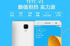 TETC V1 (2)
