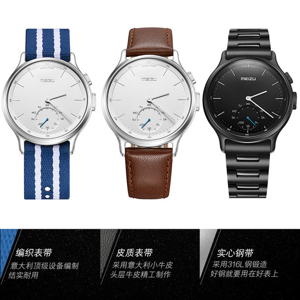 meizu-watch-all-versions