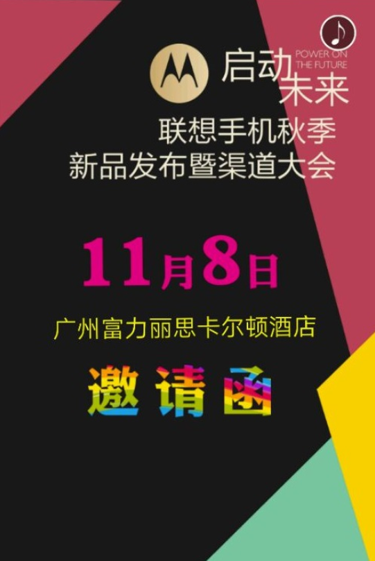 motorola-moto-m-and-lenovo-p2-will-be-unveiled-on-november-8th