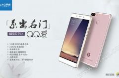 qq-phone