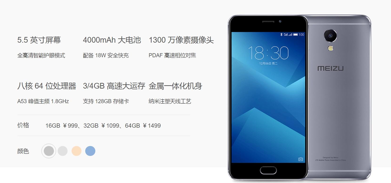 meizu-m5-note-price-increase