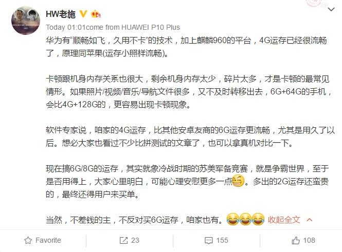 Huawei-RAM