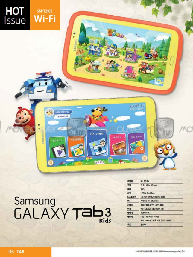 galaxy tab 3 kids edition