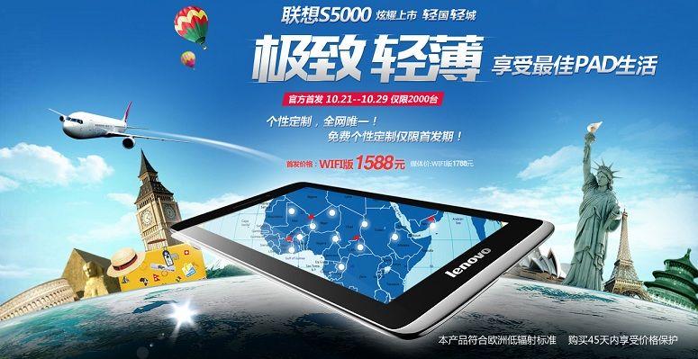 IdeaTab S5000