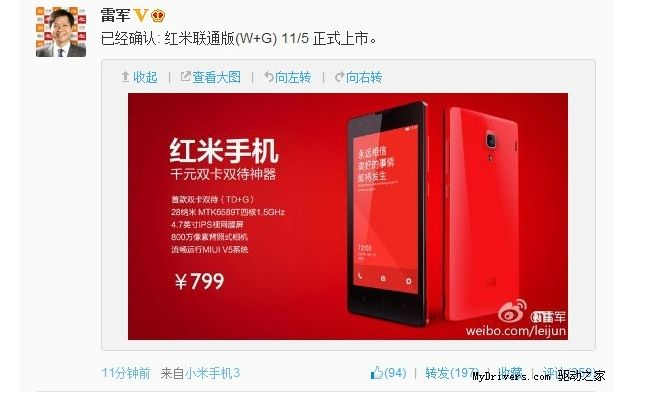 Xiaomi Hongmi WCDMA