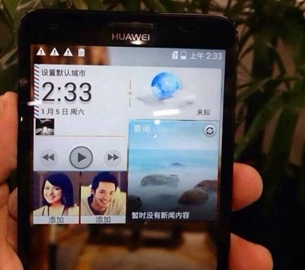 Huawei Glory