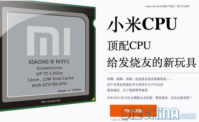 CPU micpu