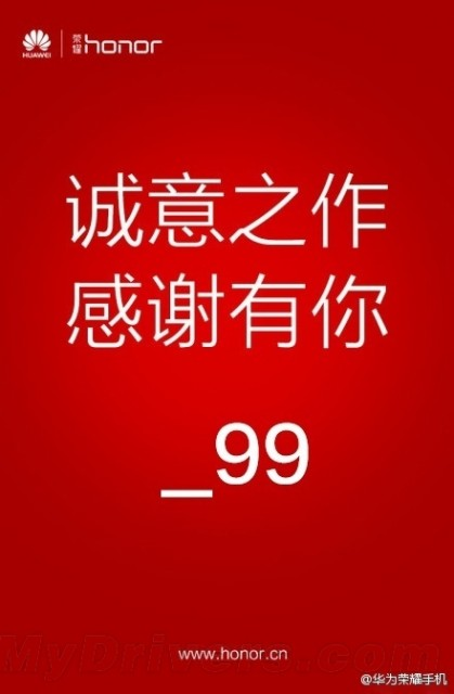 Huawei-Honor-Teaser