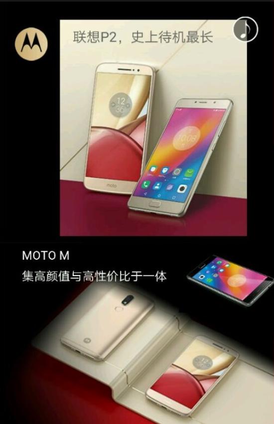 motorola-moto-m-and-lenovo-p2-will-be-unveiled-on-november-8th-1
